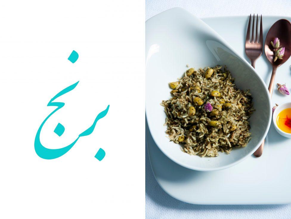 Das Schriftzeichen für Reis und das Gericht